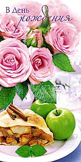 Открытка 0163.060 В День рождения! евро, конгрев, глитер, розы, яблоки