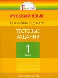 Русский язык. 1 кл.: Тестовые задания /+680652/
