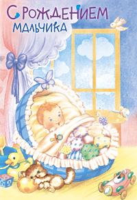 Открытка 58030-СКТ С рождением мальчика! сред глитер конгр ребенок в колыб