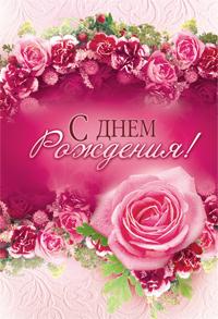 Открытка 10164-СКТ С Днем Рождения! сред глитер конгр лак гирлянда из роз