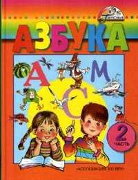 Азбука. 1 кл.: Учебник. В 2 ч. Ч. 2