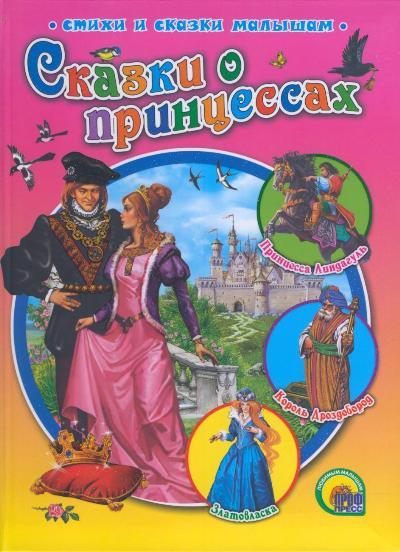 Сказки о принцессах