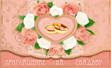 Открытка 74079-МЕ Приглашение на свадьбу мал выруб фольг