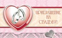 Открытка 74112-МЕ Приглашение на свадьбу! мал выруб фольга