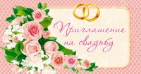 Открытка 74081-МД Приглашение на свадьбу мини блестки конгр