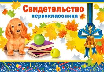 Открытка 041.301 Свидетельство первоклассника сред фольг щенок яблоки книги