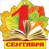 Открытка 041.309 1 сентября! на липе выруб фольг открытая книга