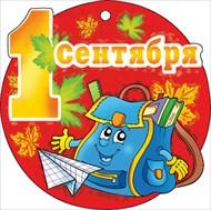 Открытка 041.306 1 сентября медаль выруб фольг ранец