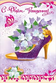 Открытка 053.555 С днем рождения! сред фольг лак конгр цветы в туфле