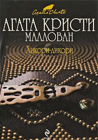 Хикори-дикори: Детективный роман