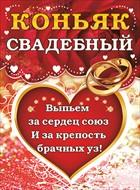 Наклейка на бутылку 069.439 Коньяк свадебный. Выпьем за сердец союз... глит