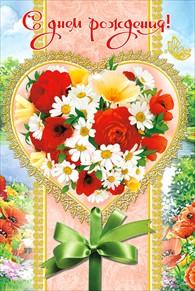 Открытка 053.531 С днем рождения! сред фольг розы ромашки сердце-рамка