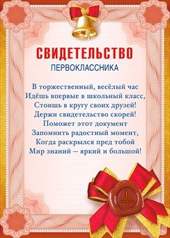 Открытка 065.446 Свидетельство первоклассника В торжественный веселый час..
