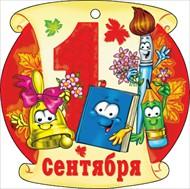 Открытка 041.307 1 сентября медаль выруб фольг звонок карандаш книга рисова