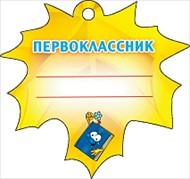 Открытка 041.313 Первоклассник медаль мини выруб лист желт линован