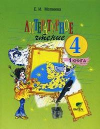 Литературное чтение. 4 кл.: Учебник: В 2 кн. Кн. 1: Детства чудная страна