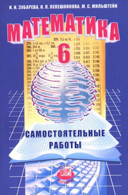 Математика. 6 кл.: Самостоятельные работы /+627911/