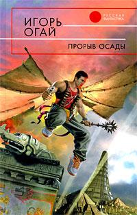 Прорыв осады: Фантастический роман