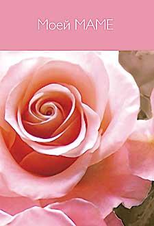 Открытка 0171.124 Моей маме! А5 блестк розовая роза