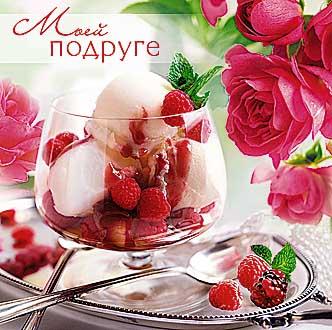 Открытка 0175.101 Моей подруге! сред конгр блест десерт малина розы