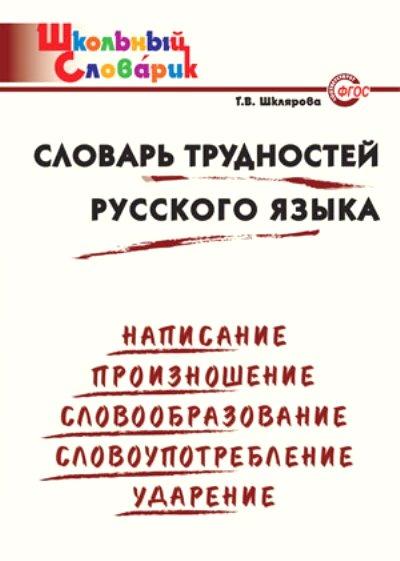 Словарь трудностей русского языка: Начальная школа (ФГОС)