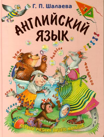 Английский язык: Первый учебник вашего малыша