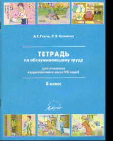 Тетрадь по обслуживающему труду. 8 кл.: Для коррекционных школ VIII вида