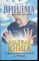 Главная книга о жизненных кризисах и страхах, или о том как понять себя...