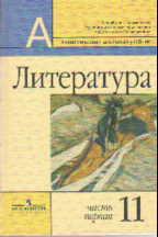 Литература. 11 кл.: Учебник: В 2 ч.