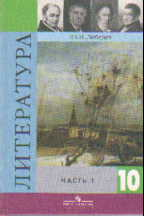 Литература. 10 кл.: Учебник: Базовый и профил. уровни: В 2 ч.