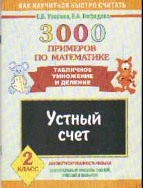 3000 примеров по математике. 2 кл.: Устный счет. Табличное умнож. и деление