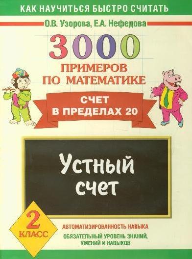 3000 примеров по математике. 2 кл.: Устный счет. Счет в пределах 20