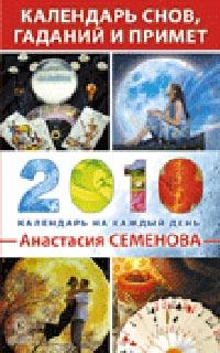 Календарь снов, гаданий и примет на каждый день 2010 года