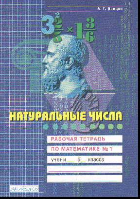 Математика. 5 кл.: Рабочая тетрадь: В 4-х ч.: Ч.1: Натуральные числа