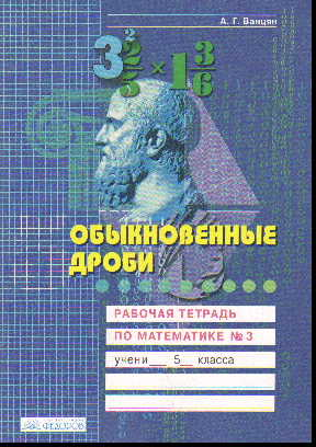 Математика. 5 кл.: Рабочая тетрадь: В 4-х ч.: Ч.3: Обыкновенные дроби