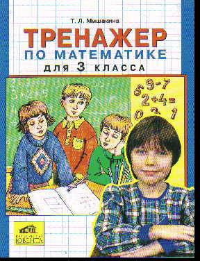 Тренажер по математике для 3 класса