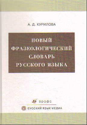 Новый фразеологический словарь русского языка: более 8000 фразеологизмов