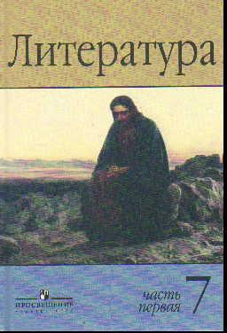 Литература. 7 кл.: Учебник-хрестоматия: В 2-х частях