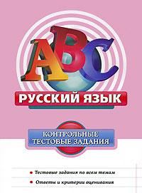 Русский язык. Контрольные тестовые задания