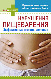 Нарушения пищеварения: эффективные методы лечения