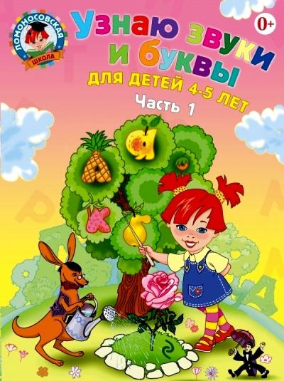 Узнаю звуки и буквы: Для детей 4-5 лет. В 2-х ч. Ч.1