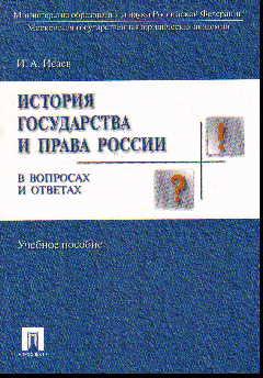 История государства и права России в вопросах и ответах: Учеб. пособие