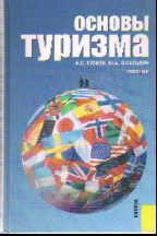 Основы туризма: Учебник