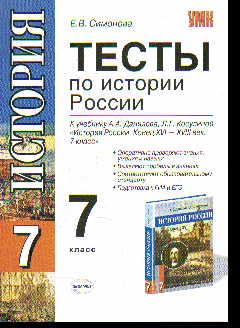 История России. 7 кл.: Тесты к учеб. Данилова А.А.