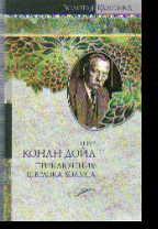 Приключения Шерлока Холмса: Сборник