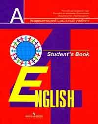 Английский язык. 4 кл.: Учебник