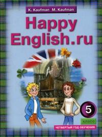 Happy English.ru. 5 кл.: Учебник английского языка (4-й год обуч.)