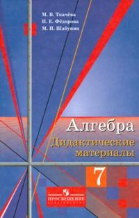 Алгебра. 7 кл.: Дидактический материалы к уч. Алимова