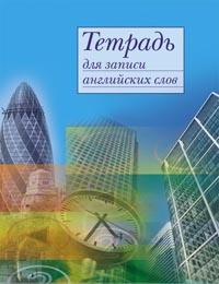 Тетрадь для записи английских слов (Сити)