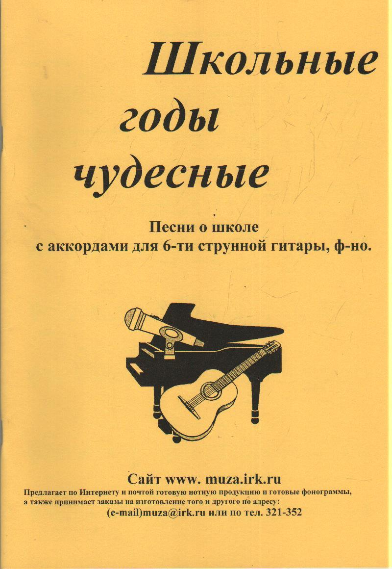 Школьные годы чудесные.Песни о школе с аккордами для 6-струн.гитары,ф-но